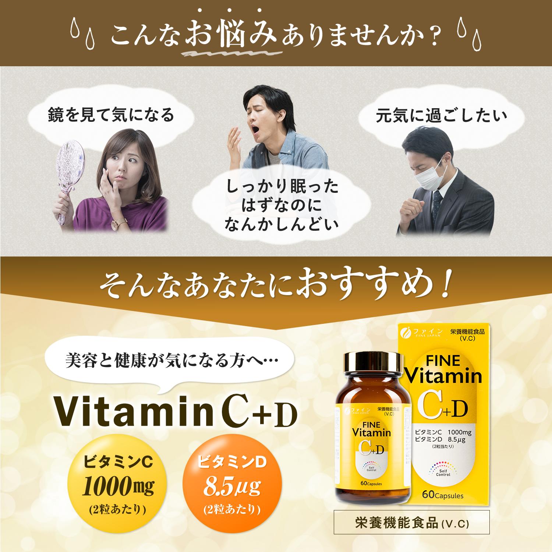 ファイン ビタミンC+D 美容と健康が気になる方へ