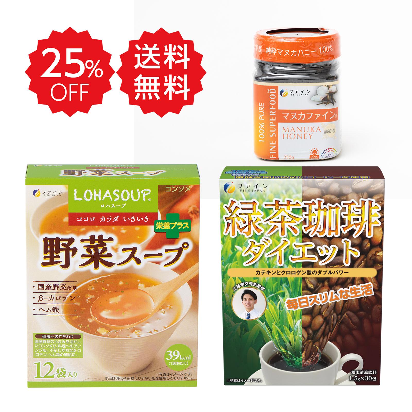マヌカファイン+野菜スープ+緑茶珈琲ダイエット