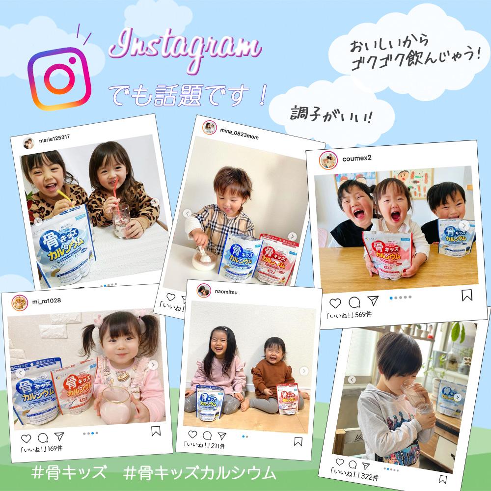 骨キッズ カルシウム  人気SNS・Instagramでも紹介されています