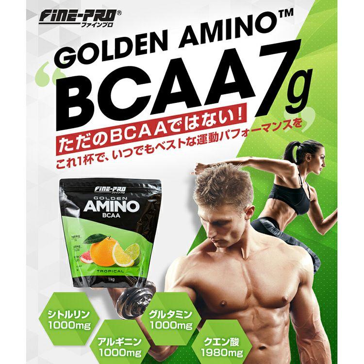 ファインプロ GOLDEN AMINO BCAA 55杯分 これ1杯でいつでもベストな運動パフォーマンスを