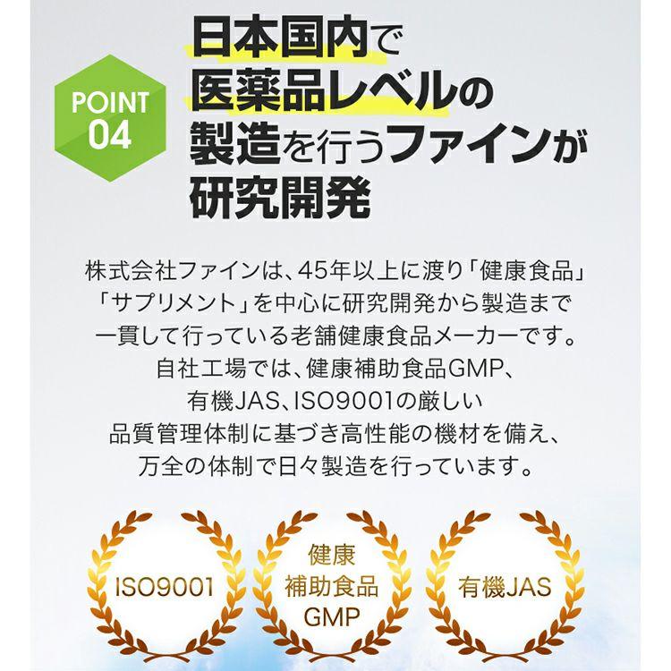 ファインプロ GOLDEN AMINO BCAA 55杯分 ポイント4: 日本国内で医薬品レベルの製造を行うファインが研究開発