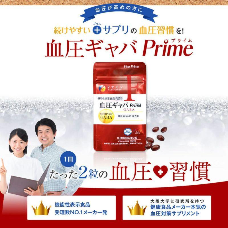 血圧ギャバPrime 血圧が高めの方に続けやすい+サプリの血圧習慣を!