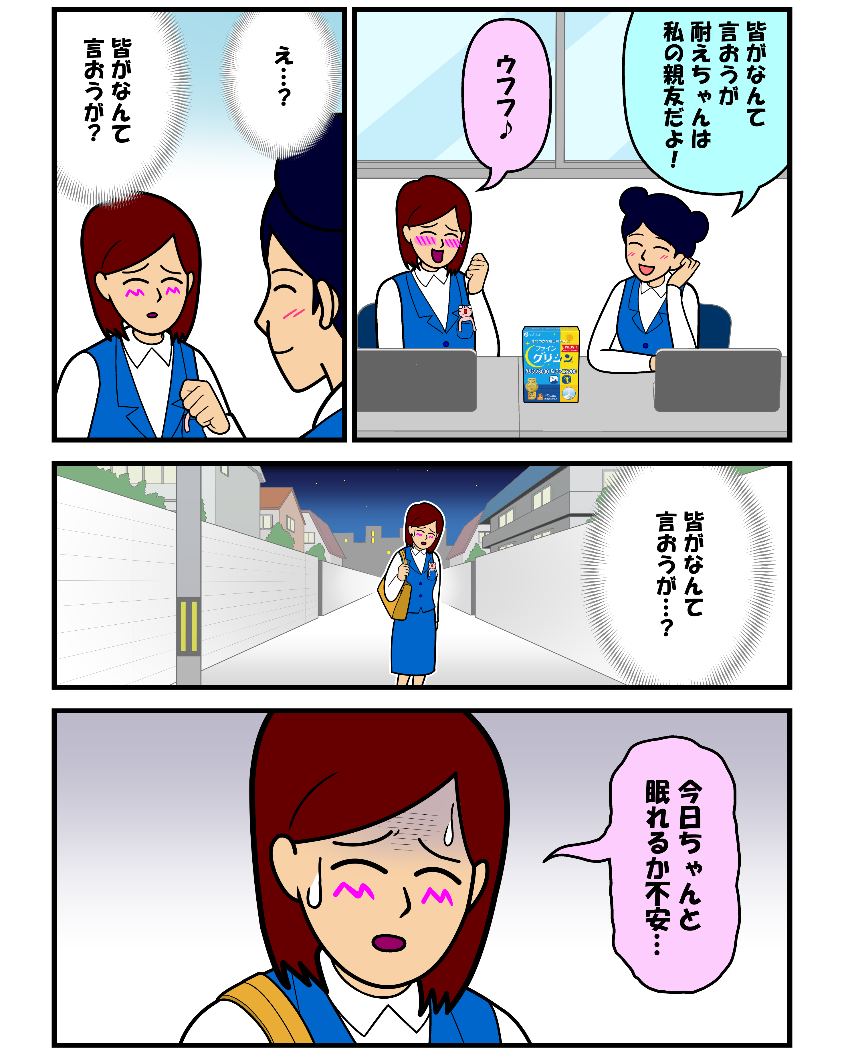 漫画2/2