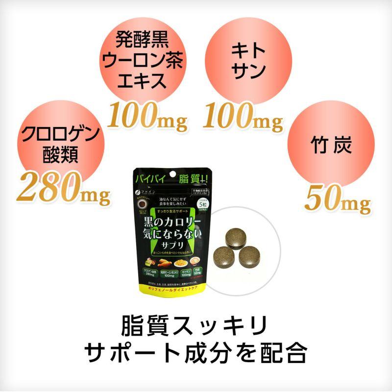黒のカロリー気にならないサプリ 脂質スッキリサポート成分クロロゲン酸類、発酵黒ウーロン茶エキス、キトサン、竹炭配合