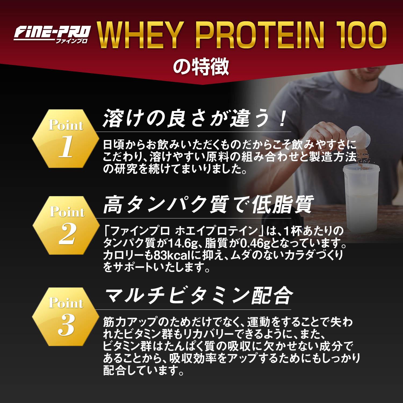 ファインプロ ホエイプロテイン100 1.1kg チョコ味 ホエイプロテイン100の特徴