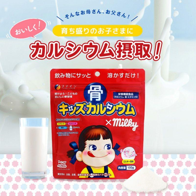 骨キッズカルシウム ミルキー風味 育ち盛りのお子さまにおいしくカルシウム摂取!